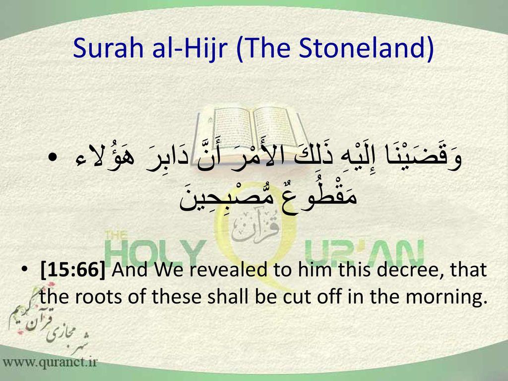 Surah al-Hijr (The Stoneland) - ppt download