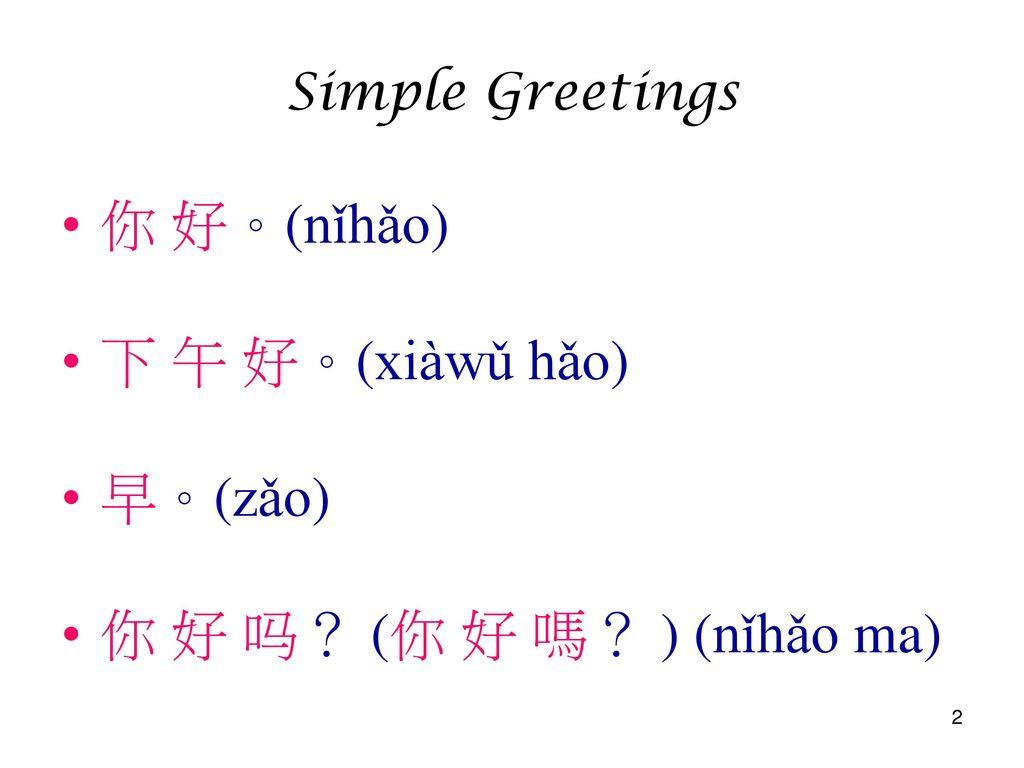 Introduction To Mandarin Chinese Mandarin 1 By Hua Fu Liu Ppt Download