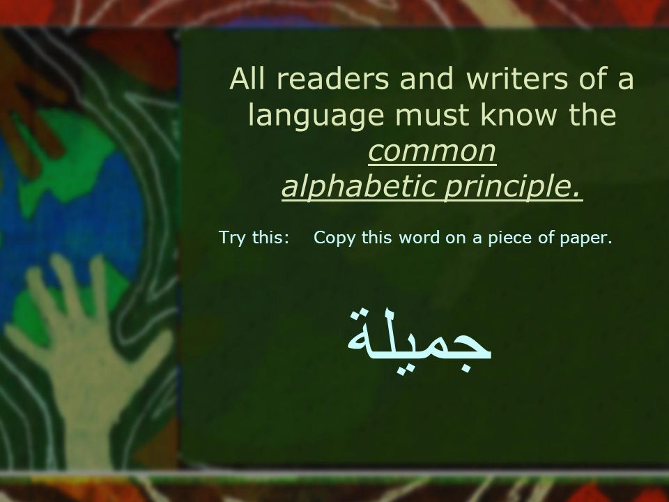All readers and writers of a language must know the common alphabetic principle.