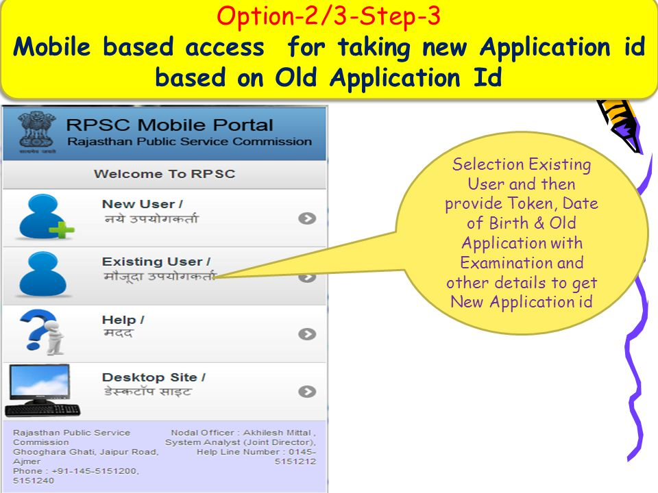 Option-2/3-Step-3 Mobile based access for taking new Application id based on Old Application Id.