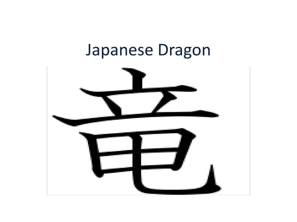 Japanese Dragon  - ppt download