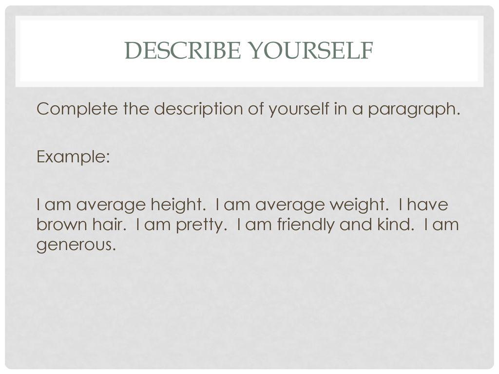 describe yourself in a paragraph examples