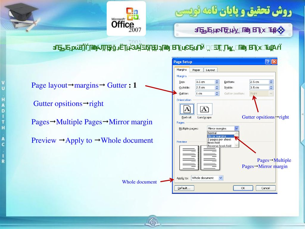 Page layoutmargins Gutter : 1 Gutter opsitionsright
