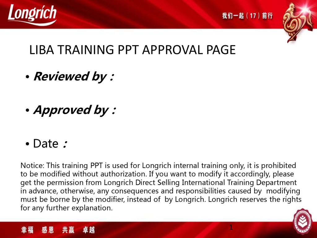 liba training ppt approval page ppt download