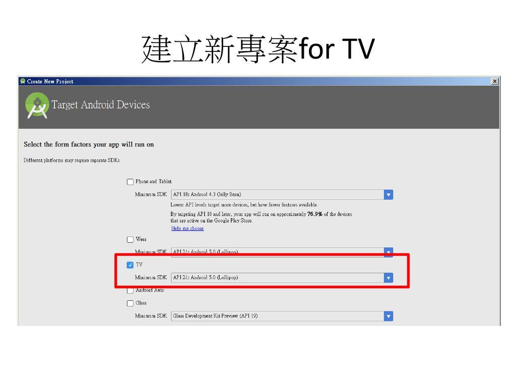 Android TV UI設計建國科技大學資管系饒瑞佶2016/12 V1 2017/10 V2