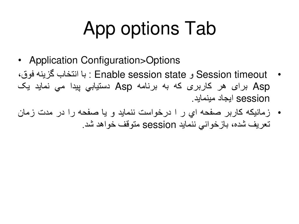 App options Tab Application Configuration>Options