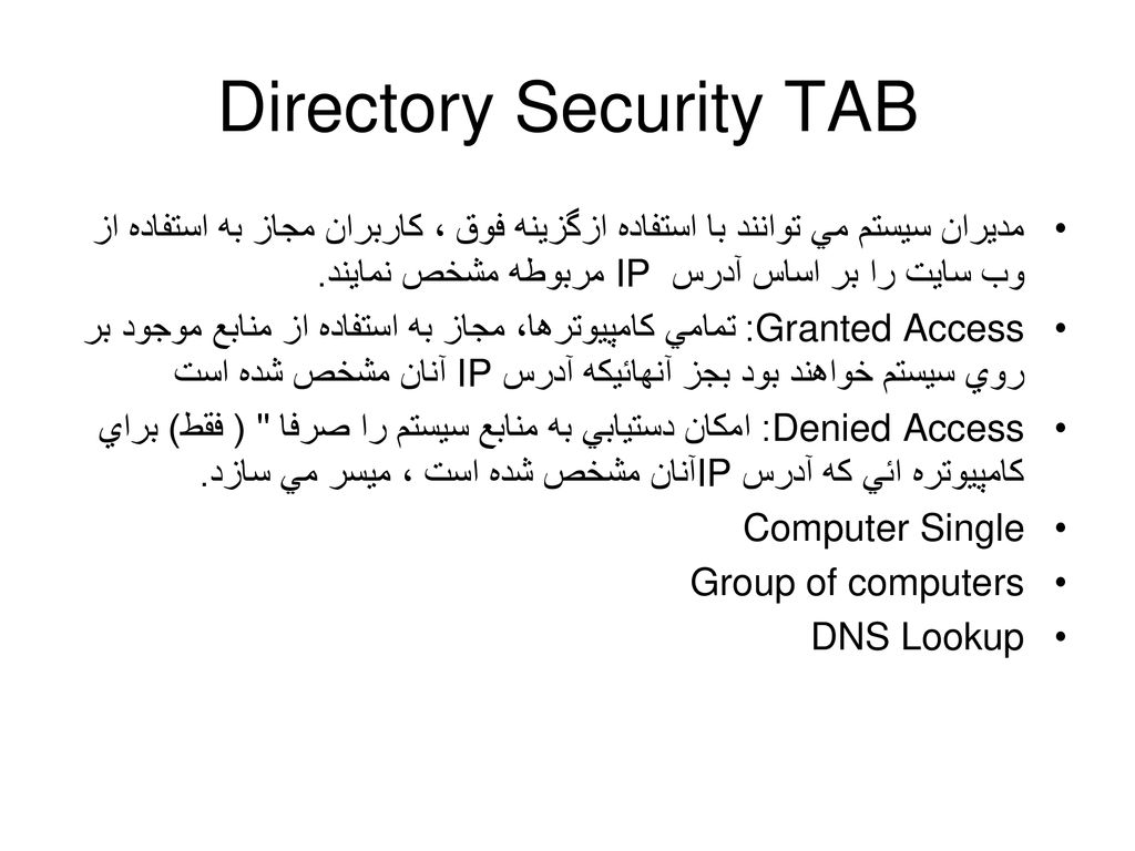 Directory Security TAB