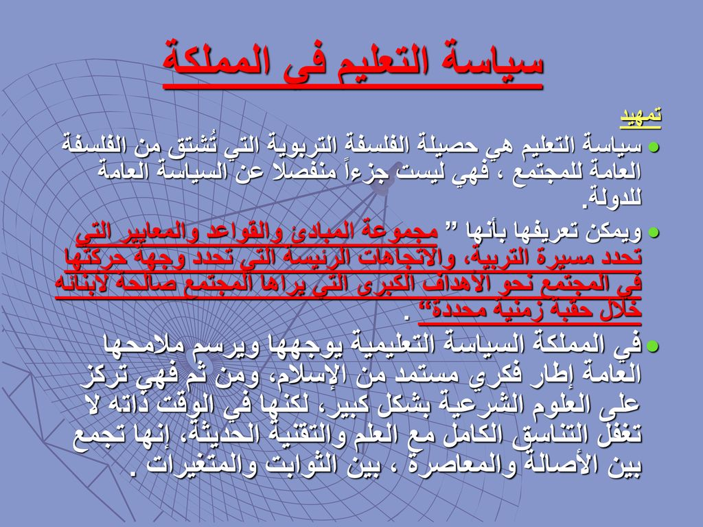 سياسة التعليم ونظامه في المملكة العربية السعودية Ppt Download