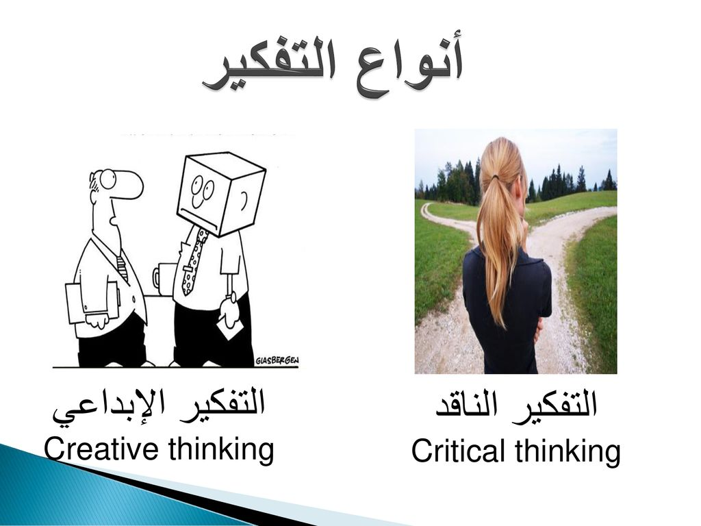 Thinking Skills مهارات التفكير Ppt Download