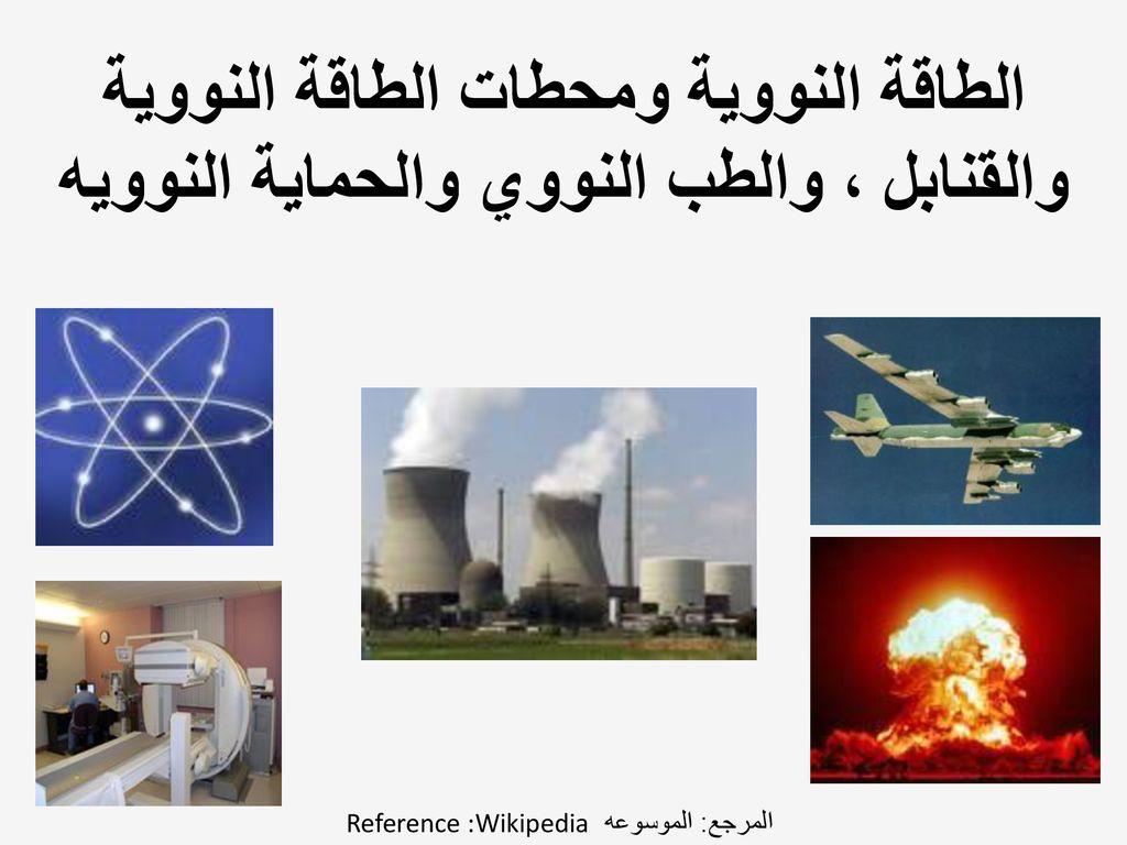 ماذا نعرف عن الطاقة النووية؟ - ppt download