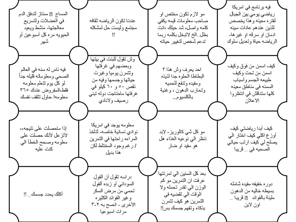 81314caf1 يوميات Healthy Lifestyle Name:……………………… اعداد:Zahia– عرب دايت ...