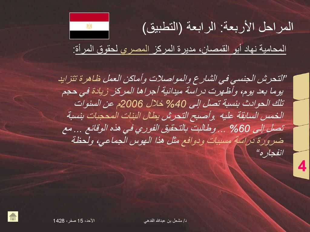 825d1537d د/ مشعل بن عبدالله القدهي - ppt download