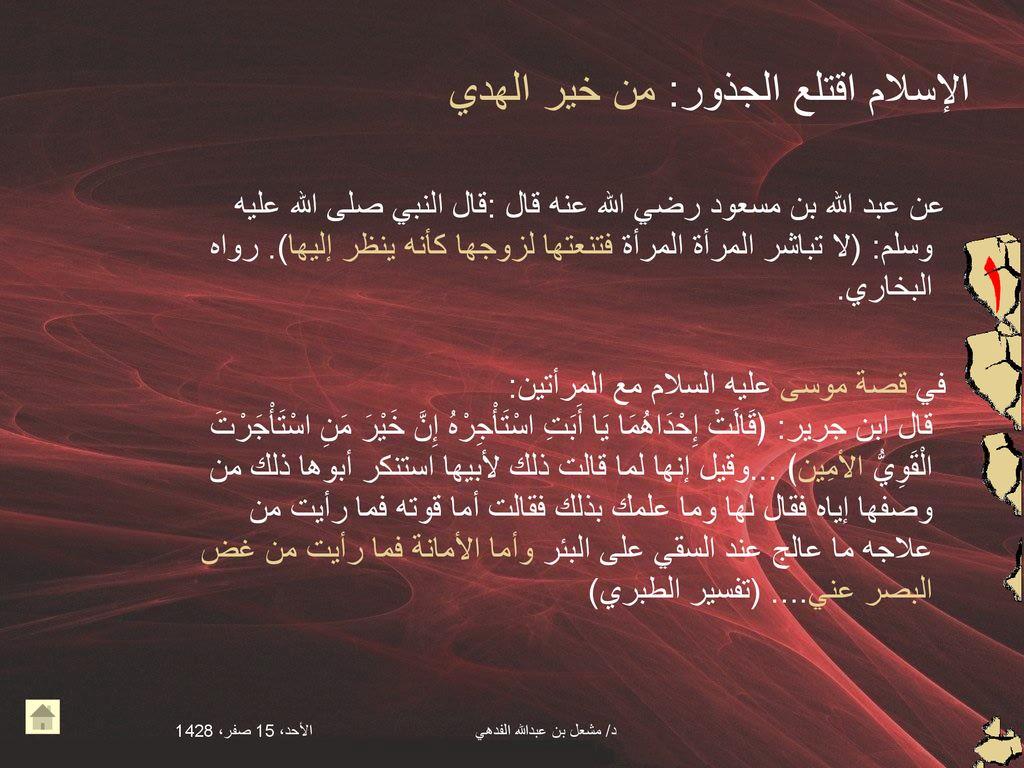 d639a5057 د/ مشعل بن عبدالله القدهي - ppt download