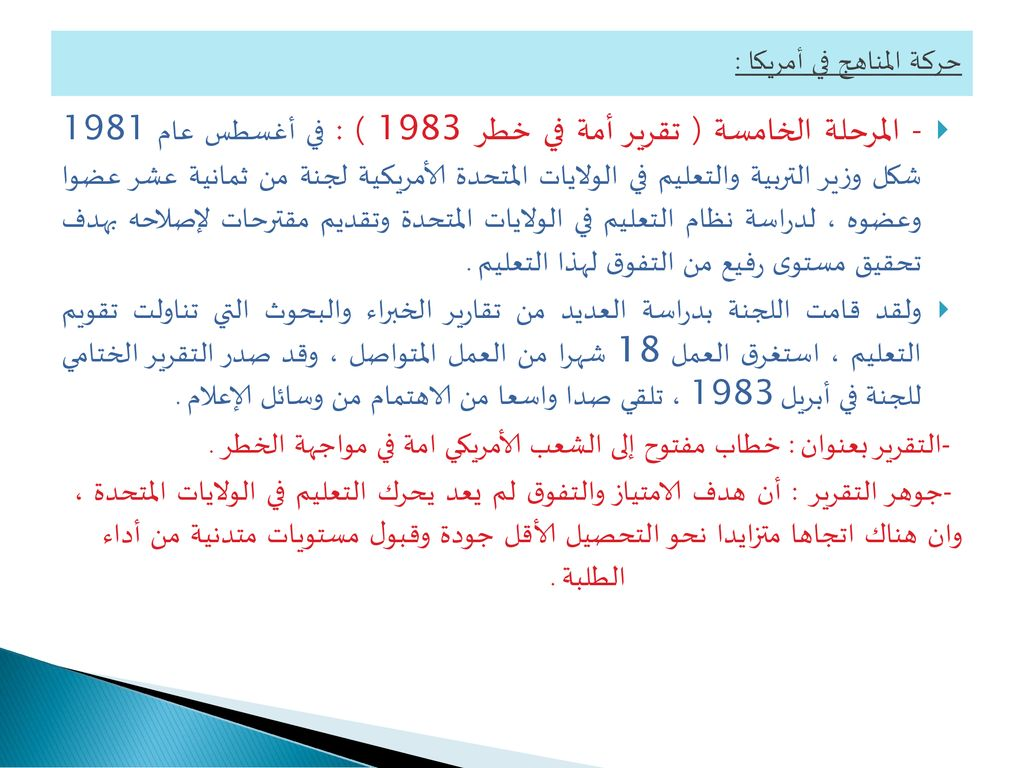 بسم الله الرحمن الرحيم العام الدراسي 1432 1433هـ النظام التعليمي Ppt Download
