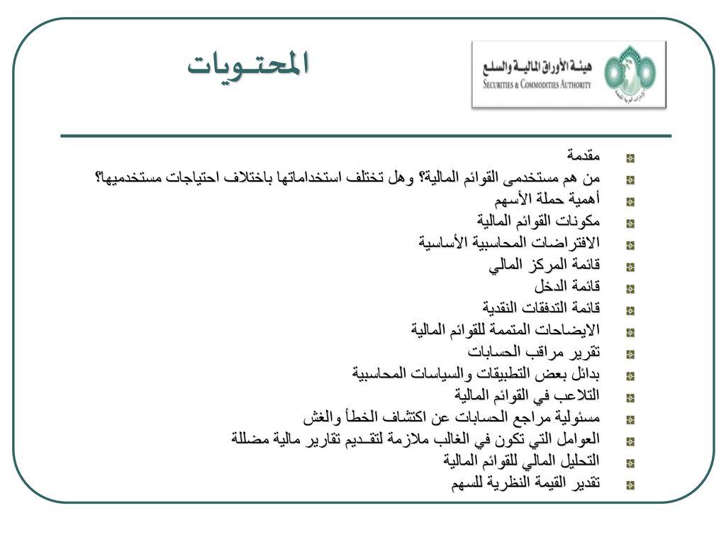 قراءة القوائم المالية وفـاء شـريف علي محلل مالي Ppt Download