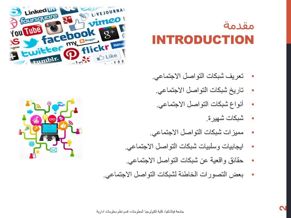 مقدمة Introduction مهارات استخدام مواقع التواصل الاجتماعي Ppt Download