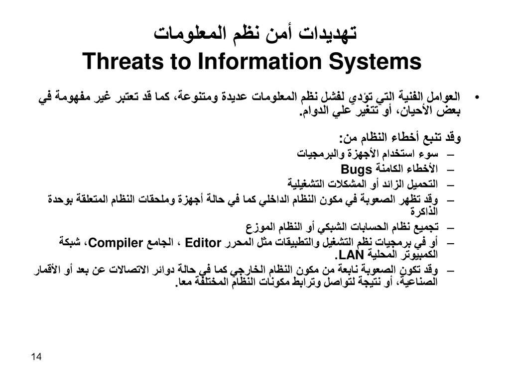 كلية تكنولوجيا المعلومات وعلوم الحاسوب Ppt Download