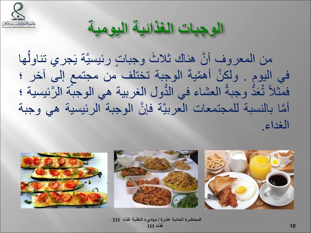 المحاضرة الحادية عشرة مباديء التغذية غذت غذت Ppt Download