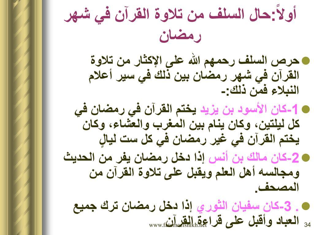 كيف كان الصحابة يستقبلون رمضان