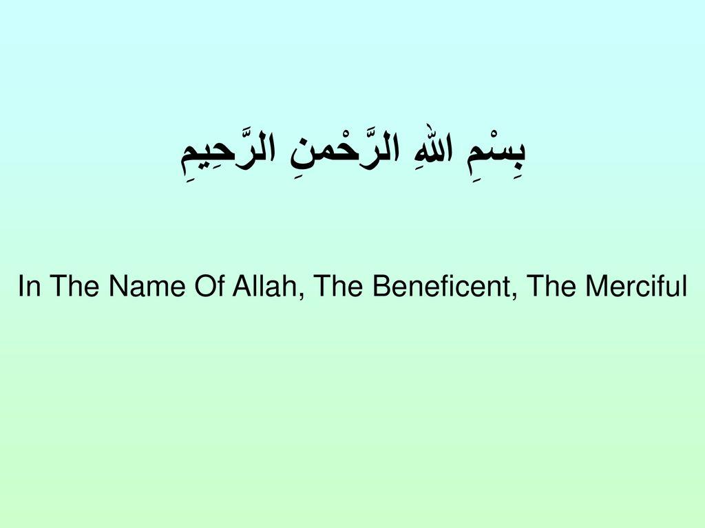 Surat Al Qadr Surah Number 97 Number Of Verses 5 Ppt