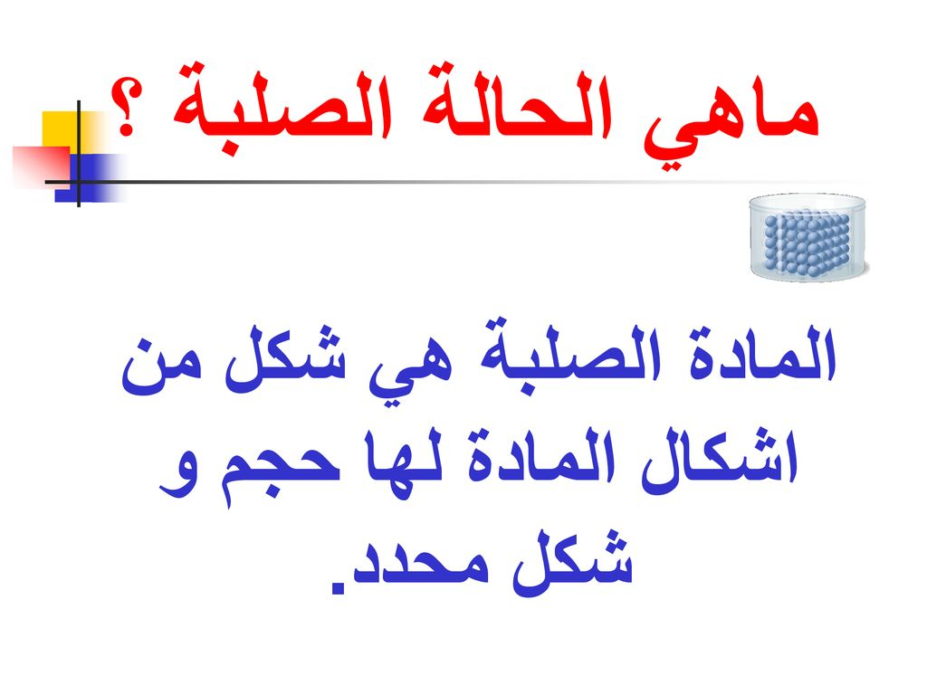 خواص المادة Here Are Some Notes Ppt Download