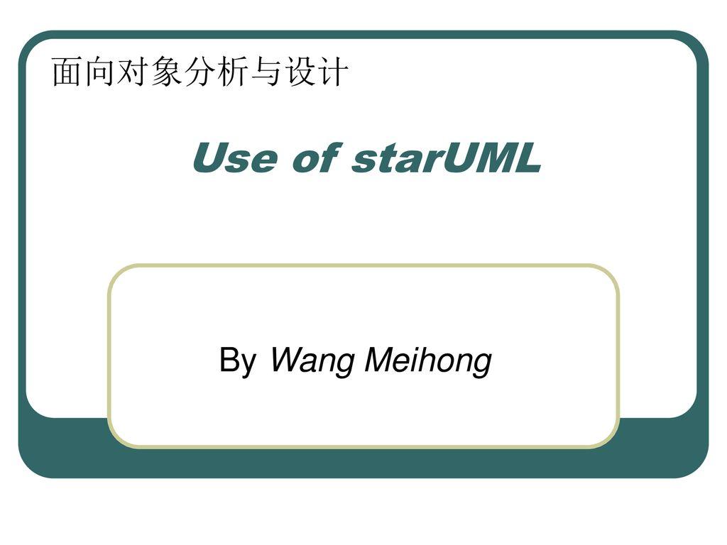 面向对象分析与设计 Use of starUML By Wang Meihong  - ppt download