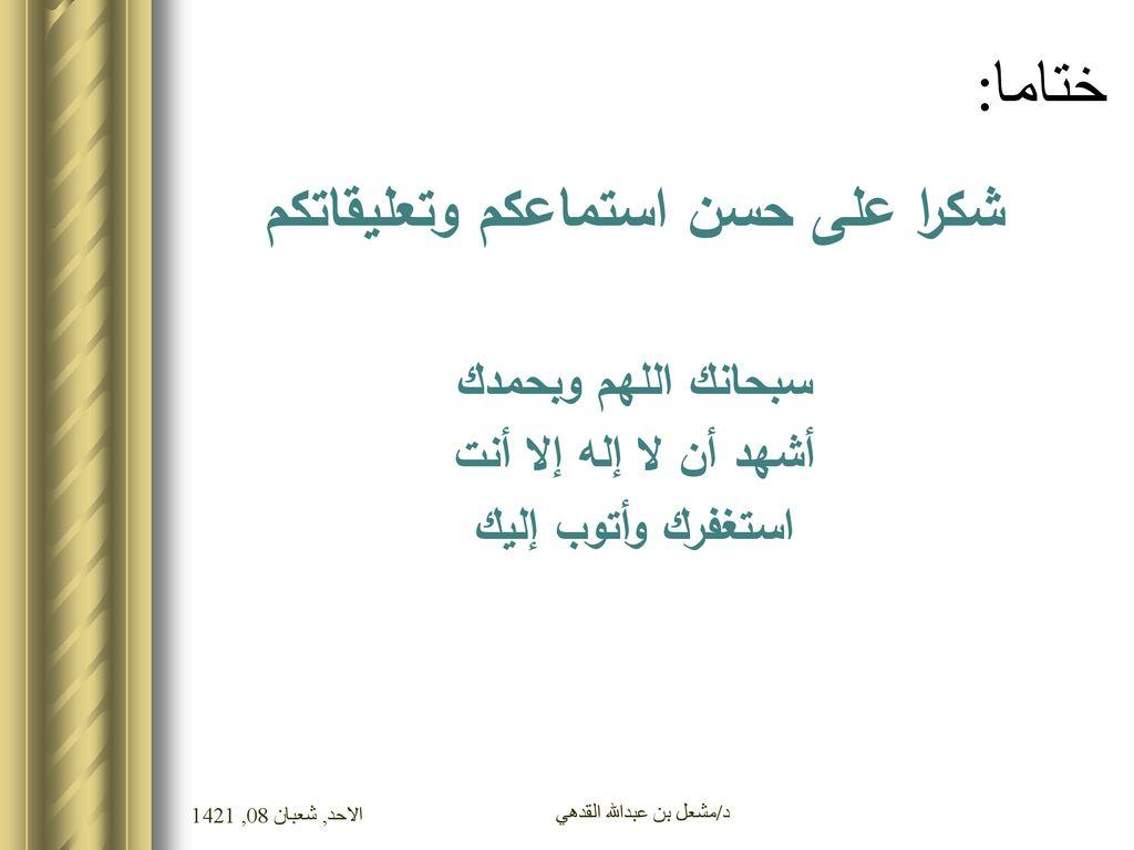 الإباحية و الإنترنت بسم الله الرحمن الرحيم Ppt Download