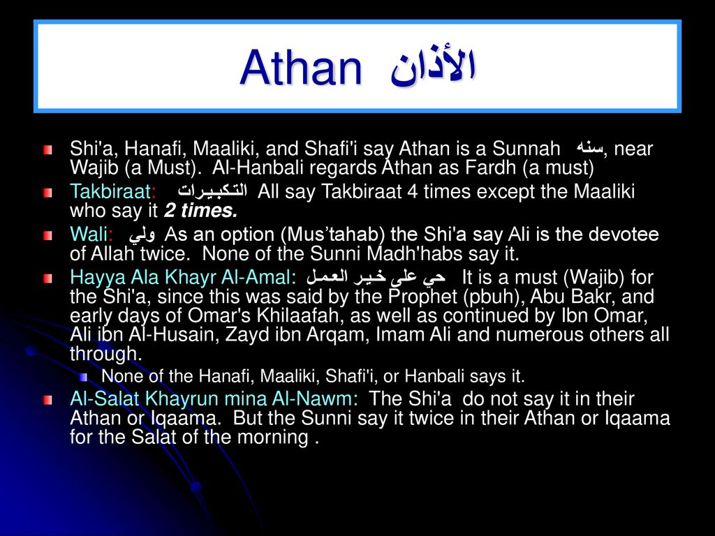Salat as performed by various Madh'habs - ppt download