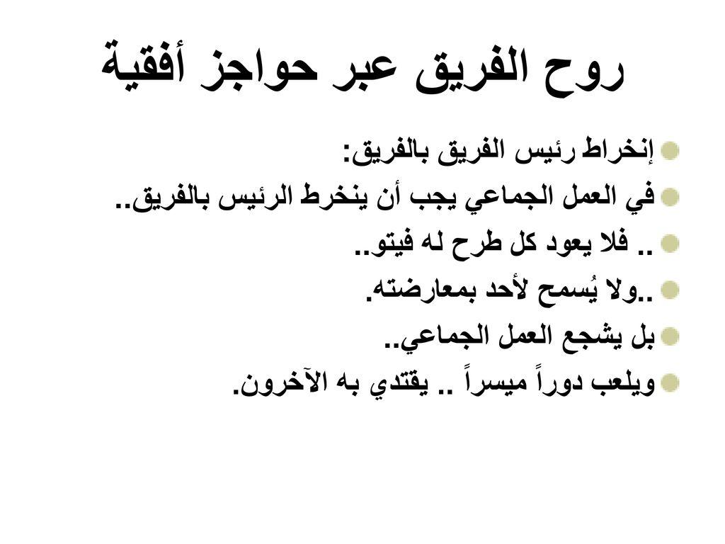 بسم الله الرحمن الرحيم العمل الجماعي Ppt Download