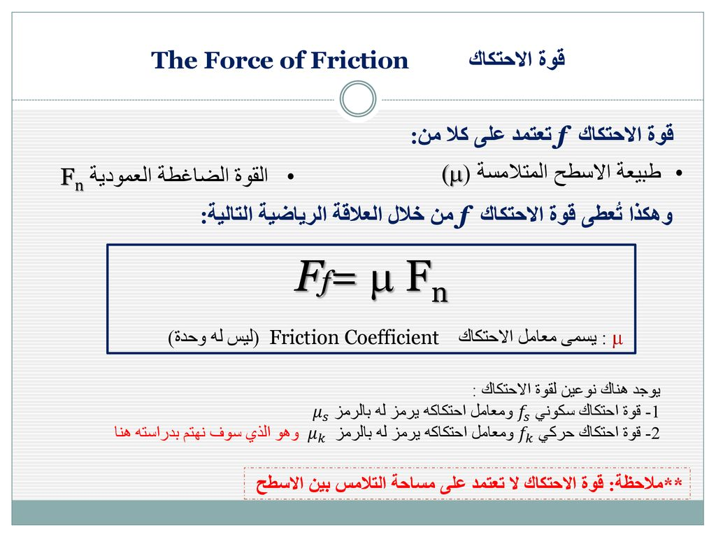 General Physics Phys 101 Ppt Download