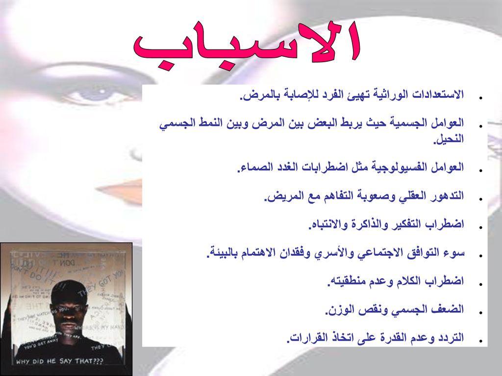 الفصام انفصام الشخصية منار ضي رانيا مريم فاطمة Ppt Download