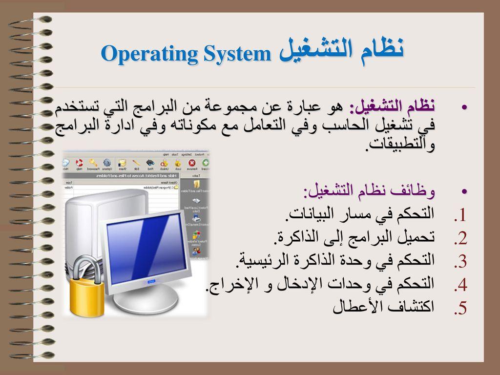 المكونات البرمجية للحاسب Ppt Download