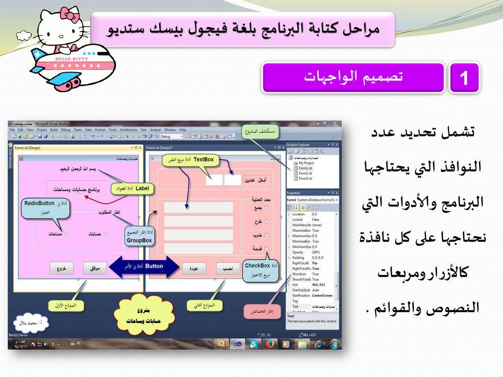 البرمجة بلغة فيجول بيسك ستوديو Ppt Download