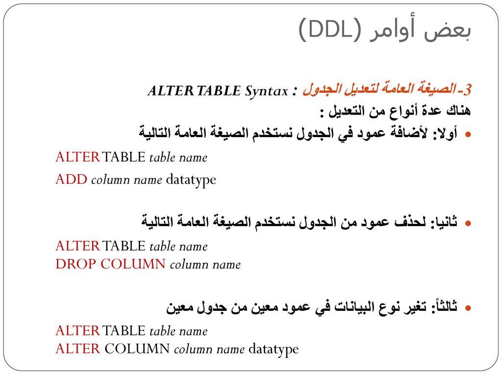 لغة قواعد البيانات STRUCTURED QUERY LANGUAGE SQL)) - ppt download