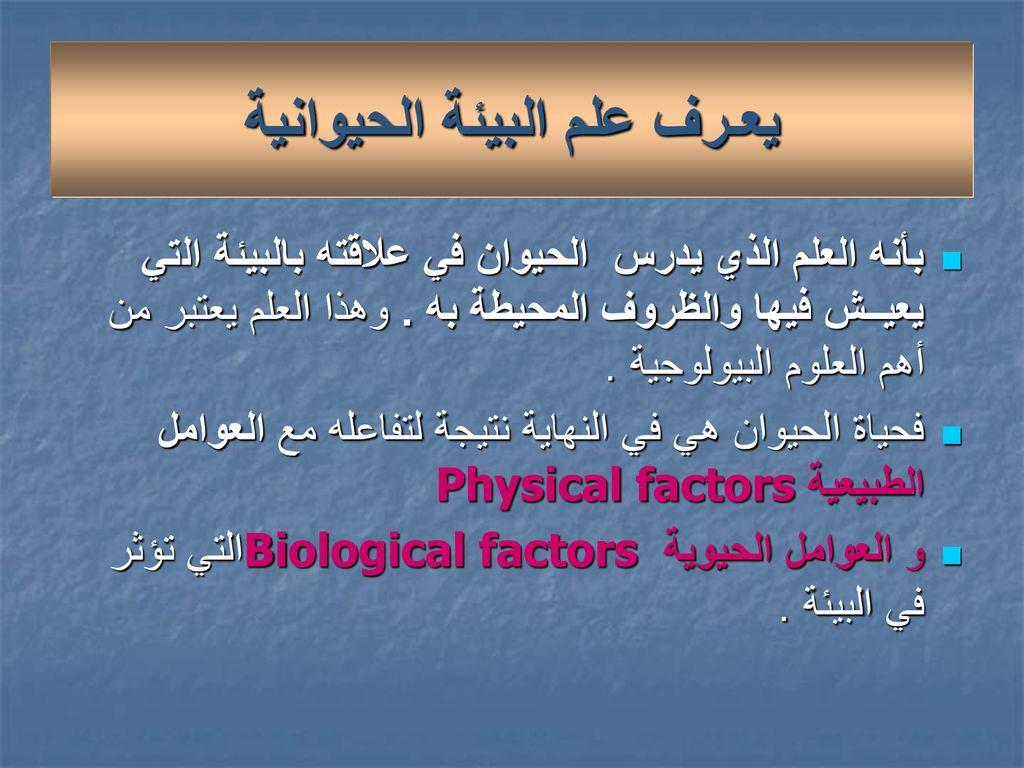 علم البيئة الحيوانية Animal Ecology Ppt Download