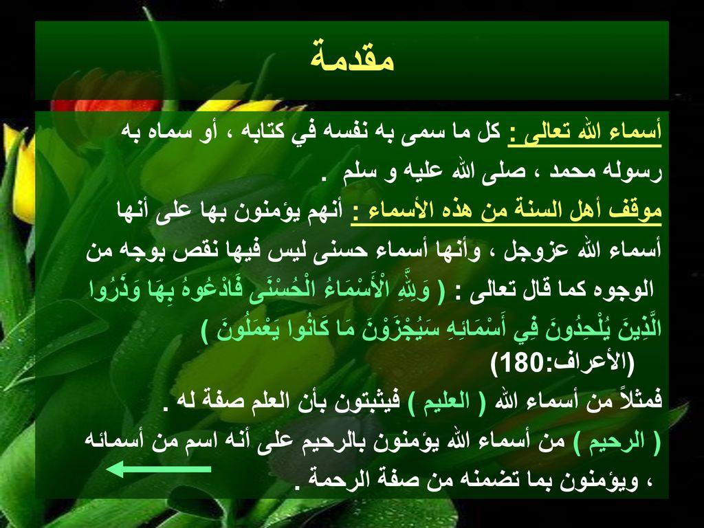 و ل ل ه ال أ س م اء ال ح س ن ى ف اد ع وه ب ه ا Ppt Download