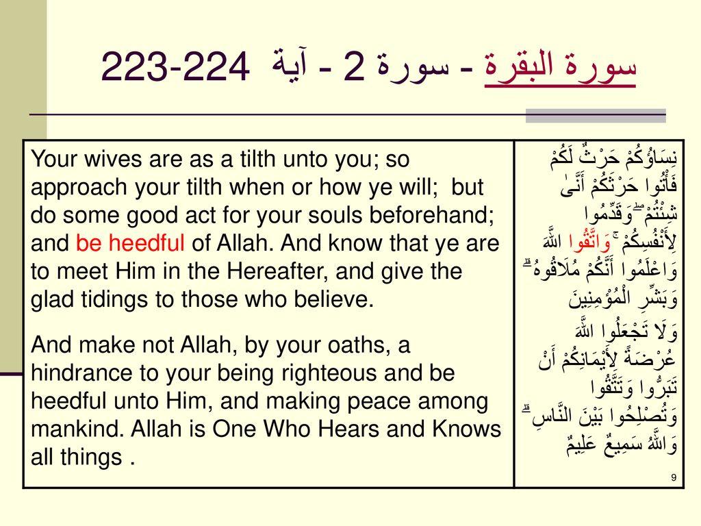 The word Be Pious إتقوا in the Quran القرآن عن كلمة إتقوا - ppt download