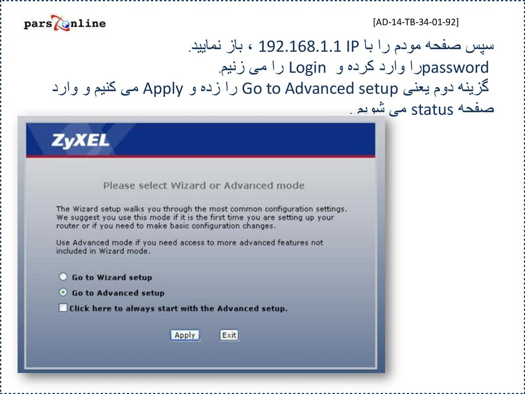 NAT Configuration For ZyXEL ADSL Wireless Router - ppt download