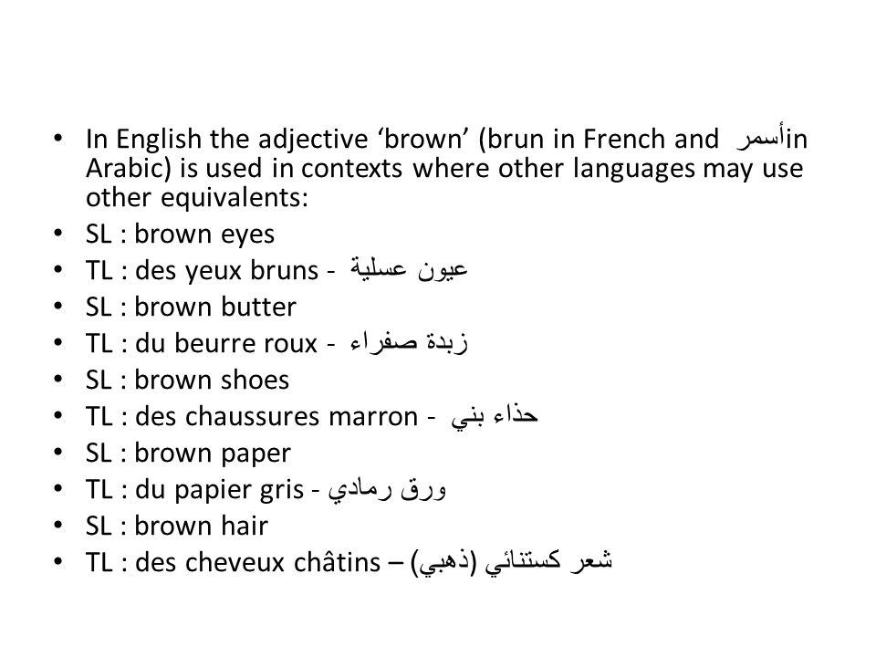 In English the adjective 'brown' (brun in French and أسمر in Arabic) is used in contexts where other languages may use other equivalents: