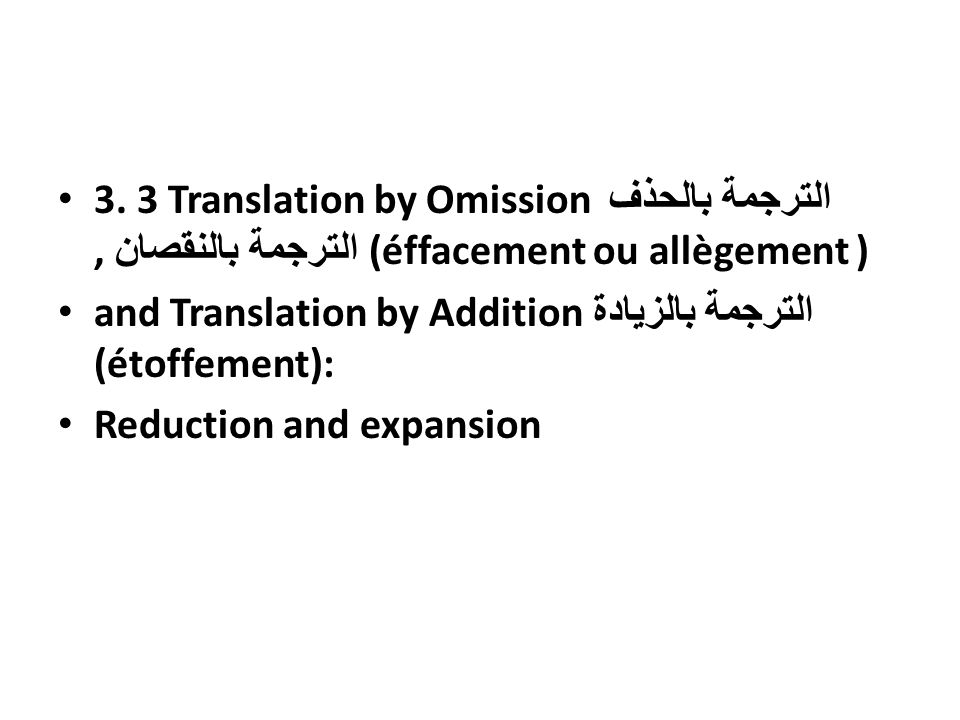 3. 3 Translation by Omission الترجمة بالحذف ,الترجمة بالنقصان (éffacement ou allègement )