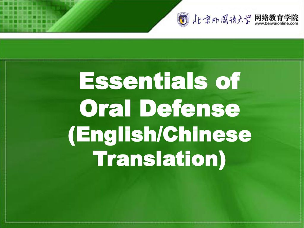 Essentials of Oral Defense (English/Chinese Translation