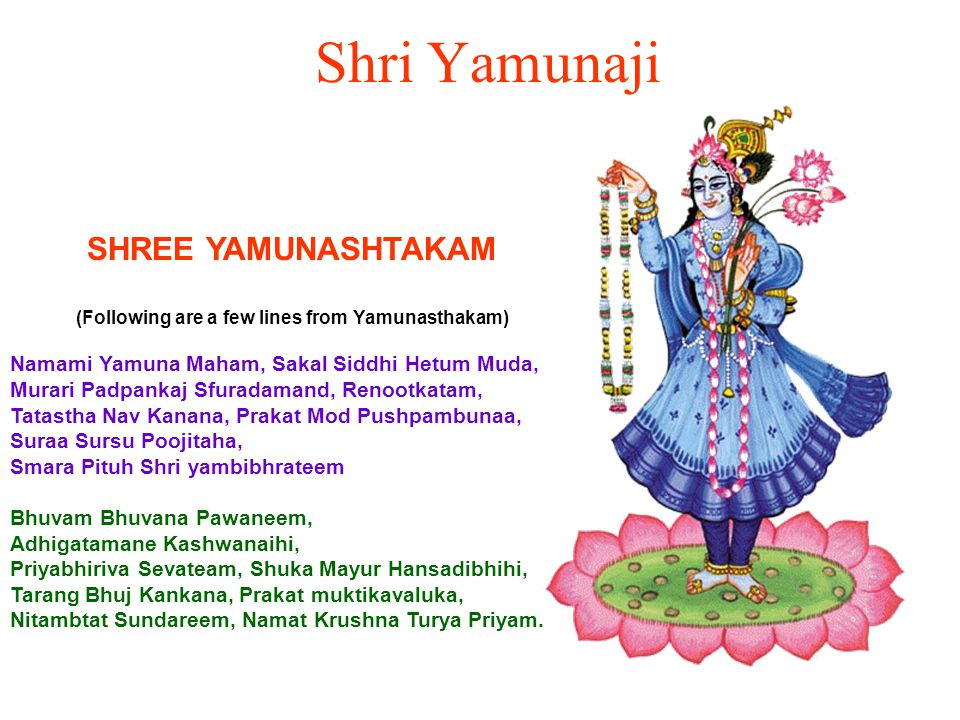 (Following are a few lines from Yamunasthakam)