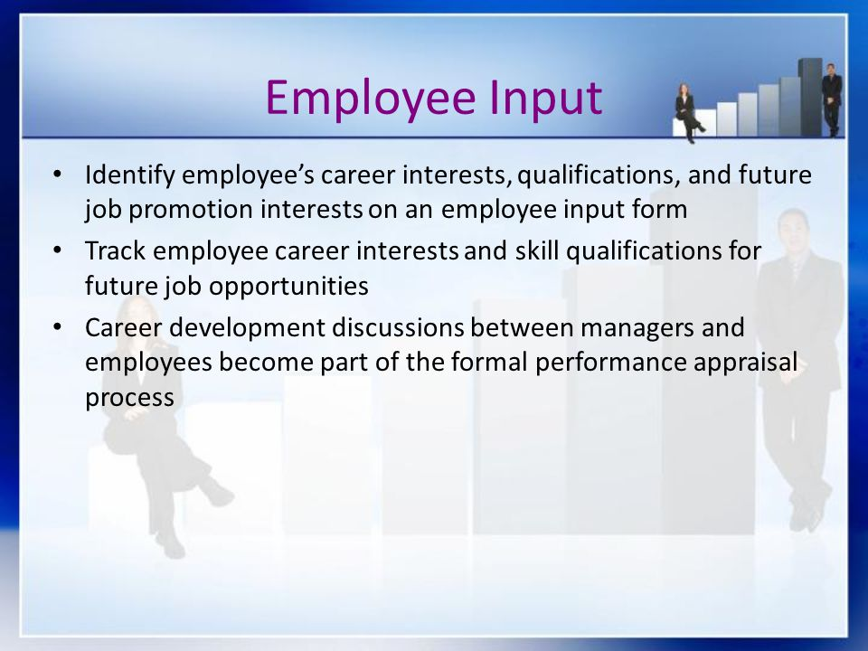 Employee Input Identify employee's career interests, qualifications, and future job promotion interests on an employee input form.