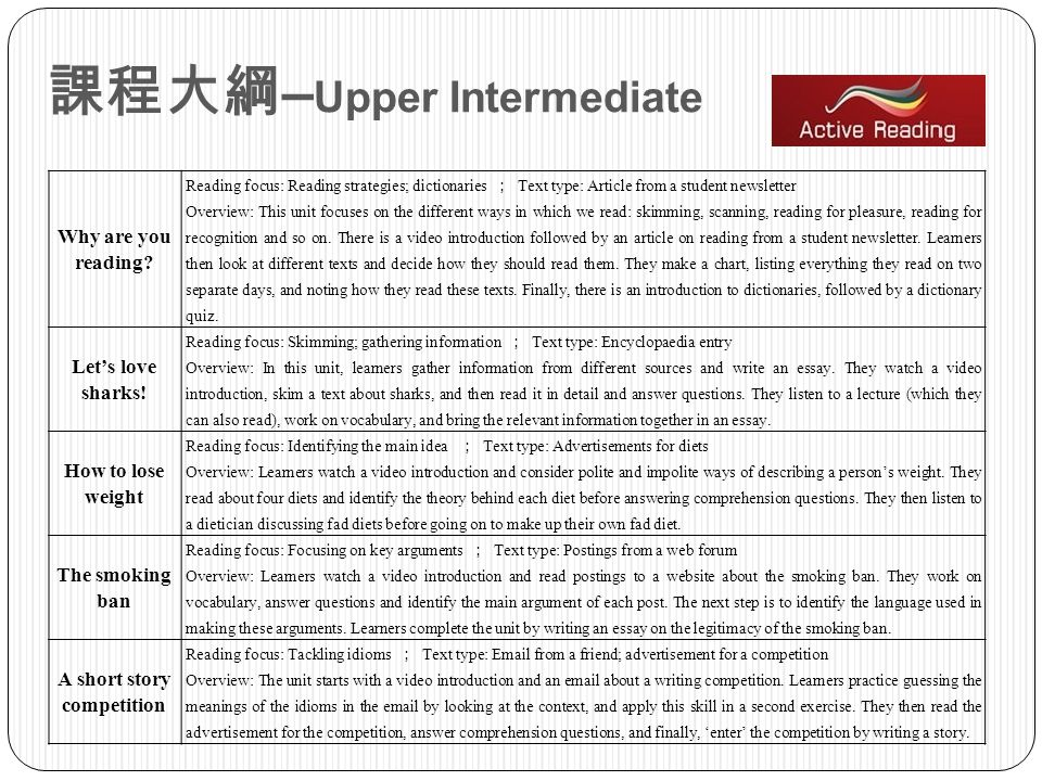 課程大綱–Upper Intermediate