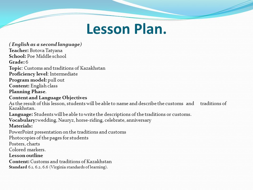 Lesson Plan. ( English as a second language) Teacher: Botova Tatyana