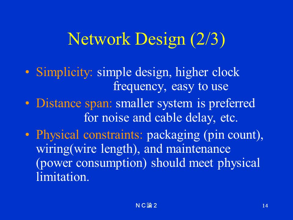 Network Design (2/3) Simplicity: simple design, higher clock frequency, easy to use.