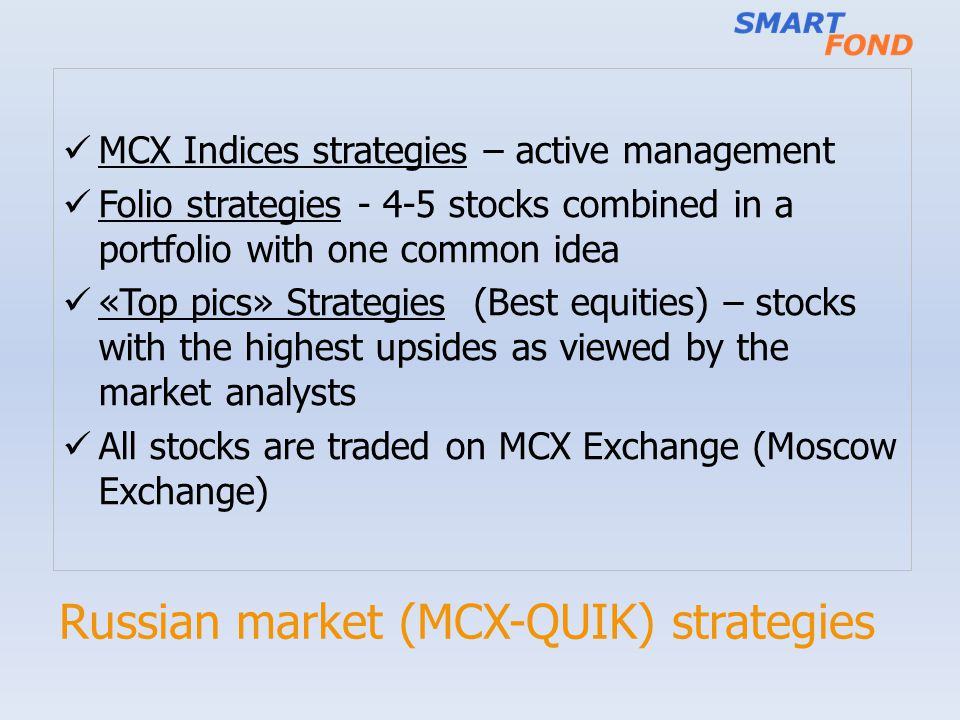Russian market (MCX-QUIK) strategies