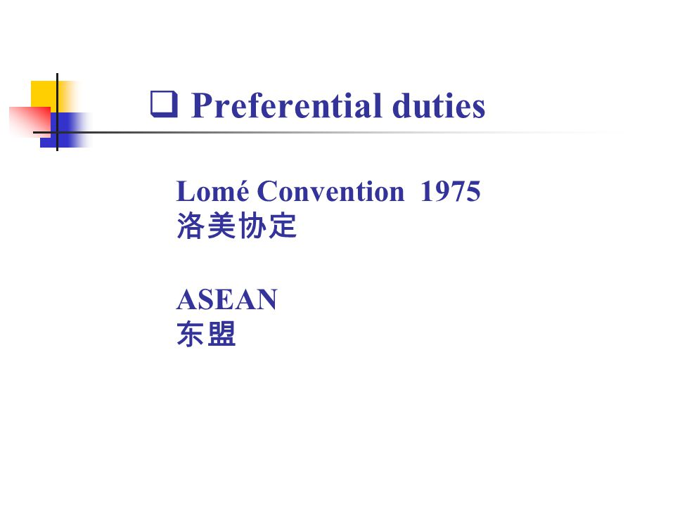Preferential duties Lomé Convention 1975 洛美协定 ASEAN 东盟