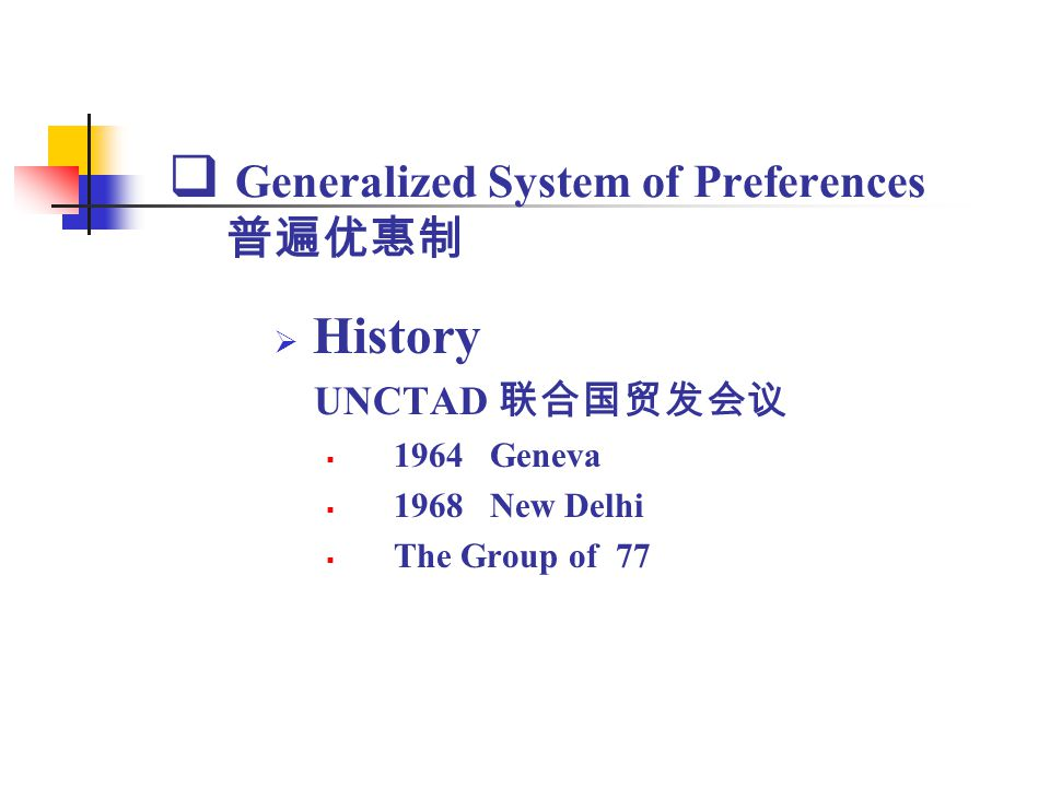 Generalized System of Preferences 普遍优惠制