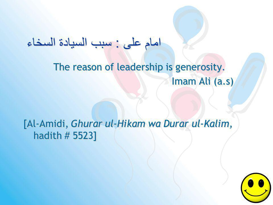 The reason of leadership is generosity.